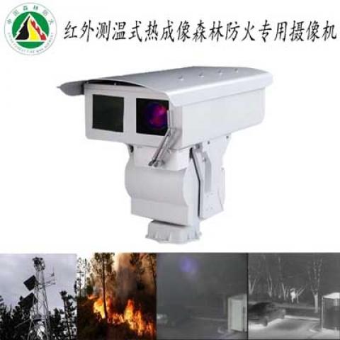 森林防火在线监测预警系统
